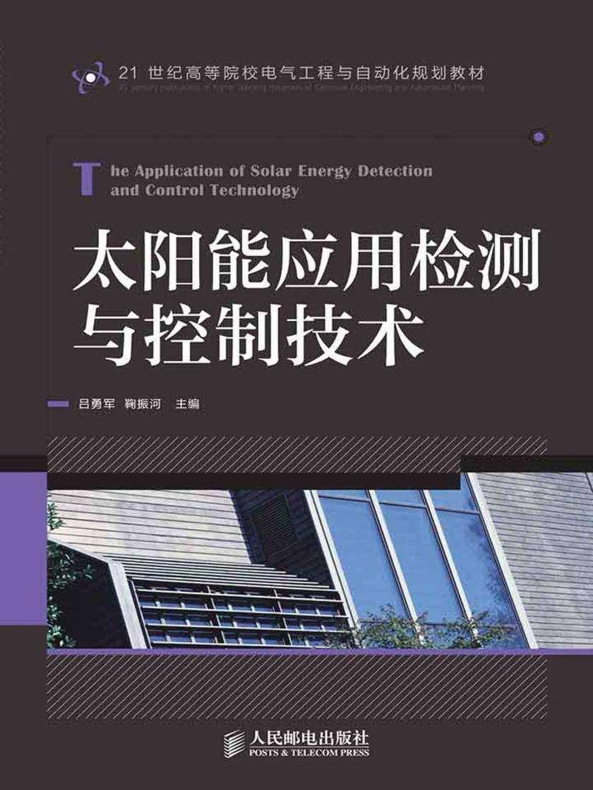 太阳能应用检测与控制技术(21世纪高等院校电气工程与自动化规划教材)