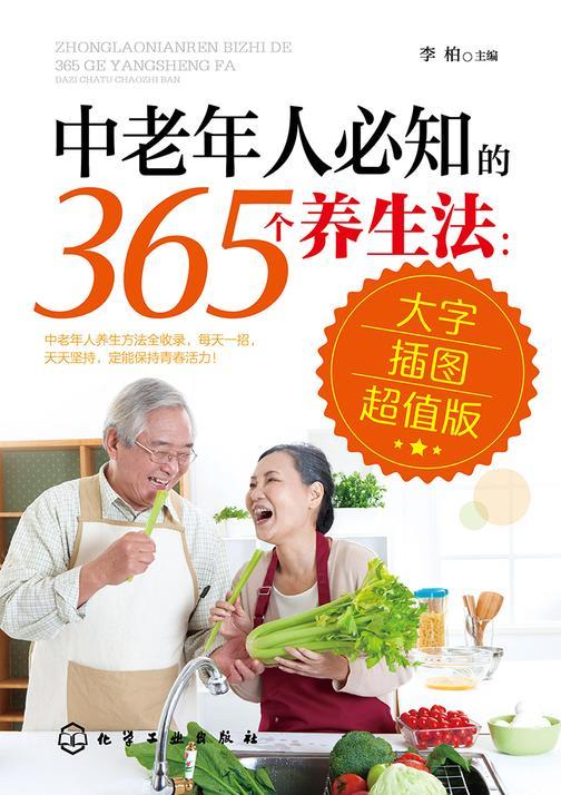 中老年人必知的365个养生法
