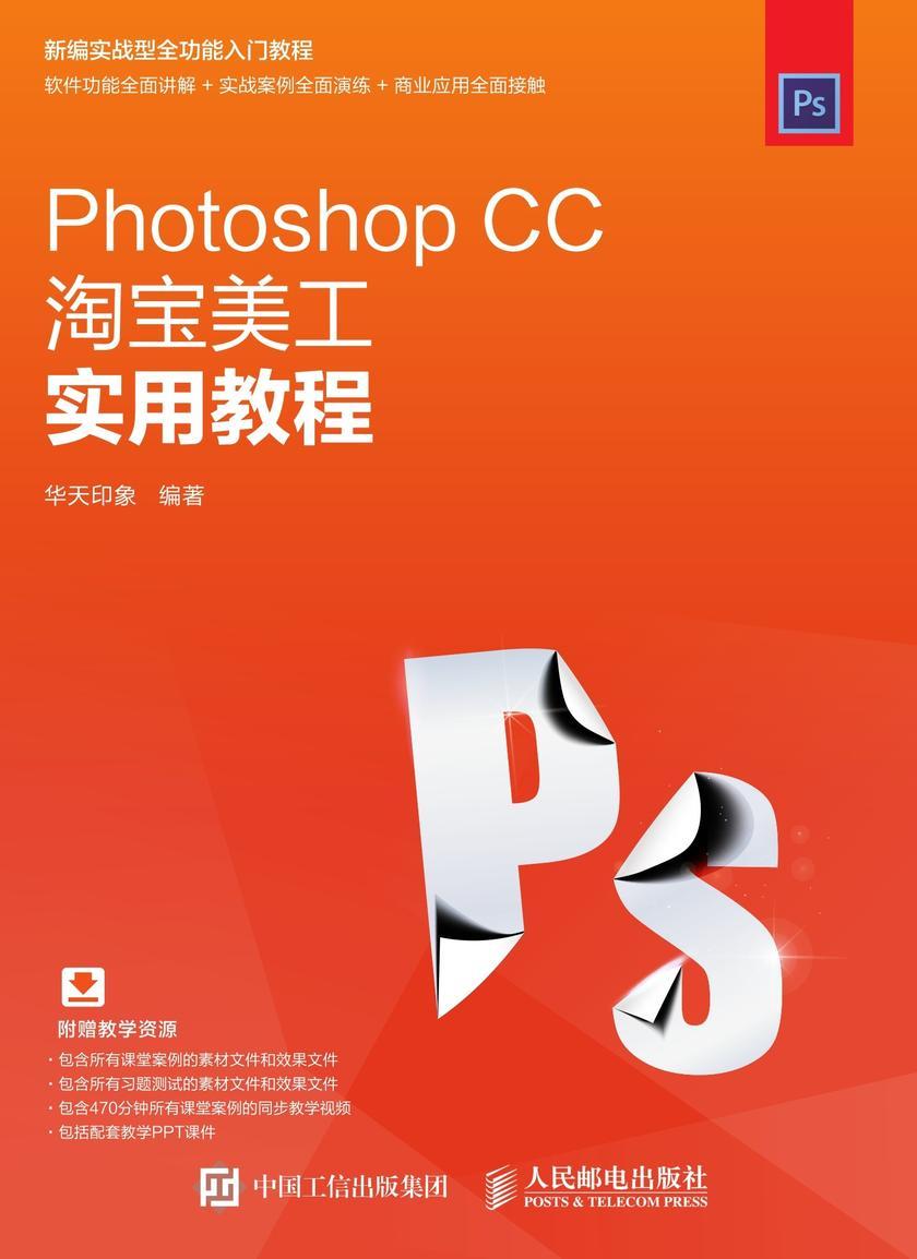 Photoshop CC淘宝美工实用教程