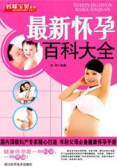 最新怀孕百科大全