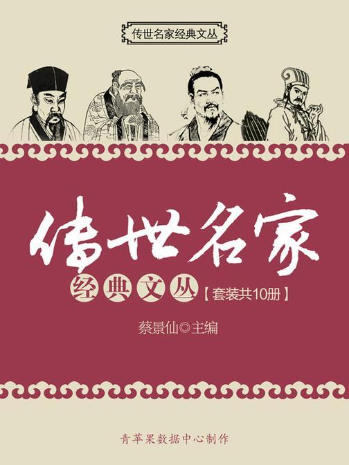 传世名家经典文丛(套装共10册)