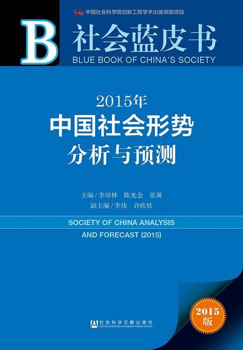 2015年中国社会形势分析与预测(蓝皮书)