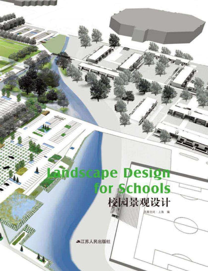校园景观设计(仅适用PC阅读)