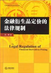 金融衍生品定价的法律规制
