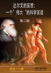 """达尔文的妄想:一个""""伟大""""的科学笑话(第二版)"""