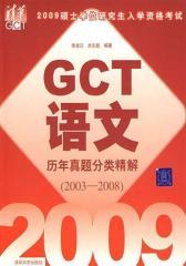 2009硕士学位研究生入学资格考试GCT语文历年真题分类精解(2003—2008)
