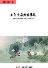新农村建设青年文库——如何生态养殖林蛙