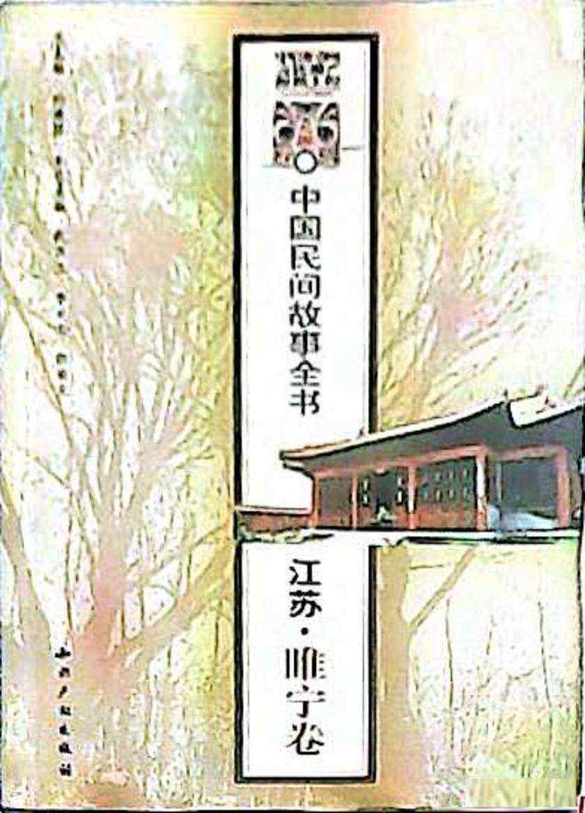 中国民间故事全书·江苏·睢宁卷