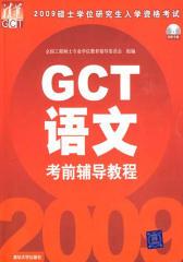 2009硕士学位研究生入学资格考试·GCT语文考前辅导教程