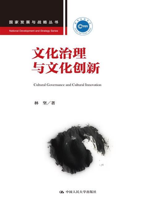 文化治理与文化创新(国家发展与战略丛书)