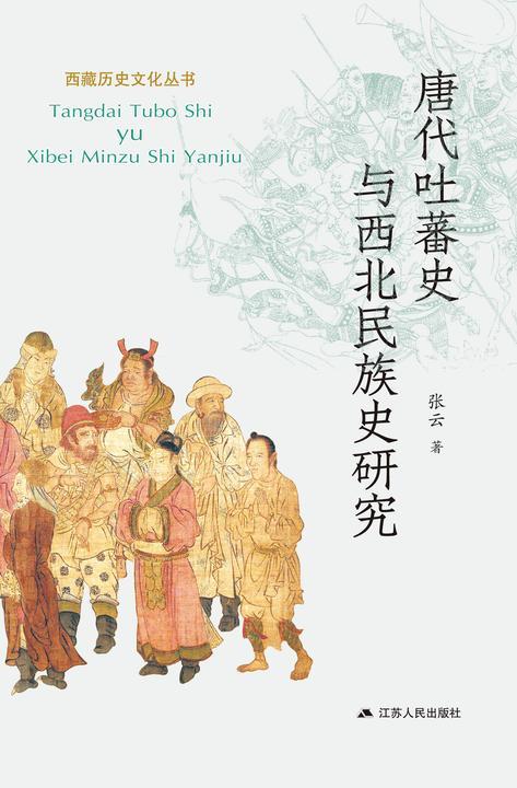 唐代吐蕃史与西北民族史研究