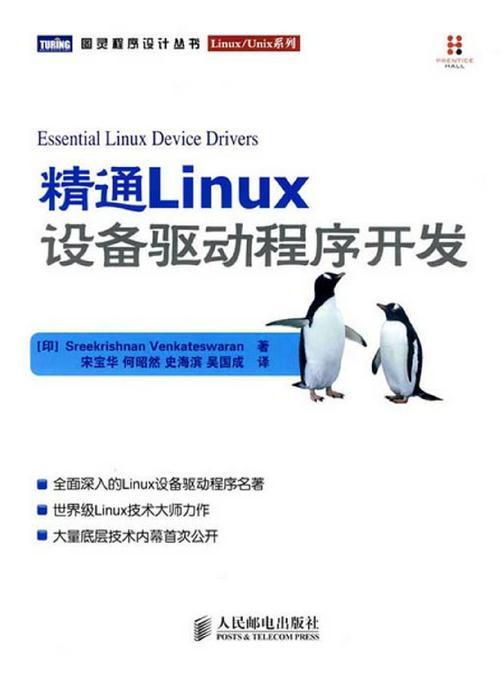 精通Linux设备驱动程序开发