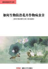 新农村建设青年文库——如何生物防治花卉作物病虫害