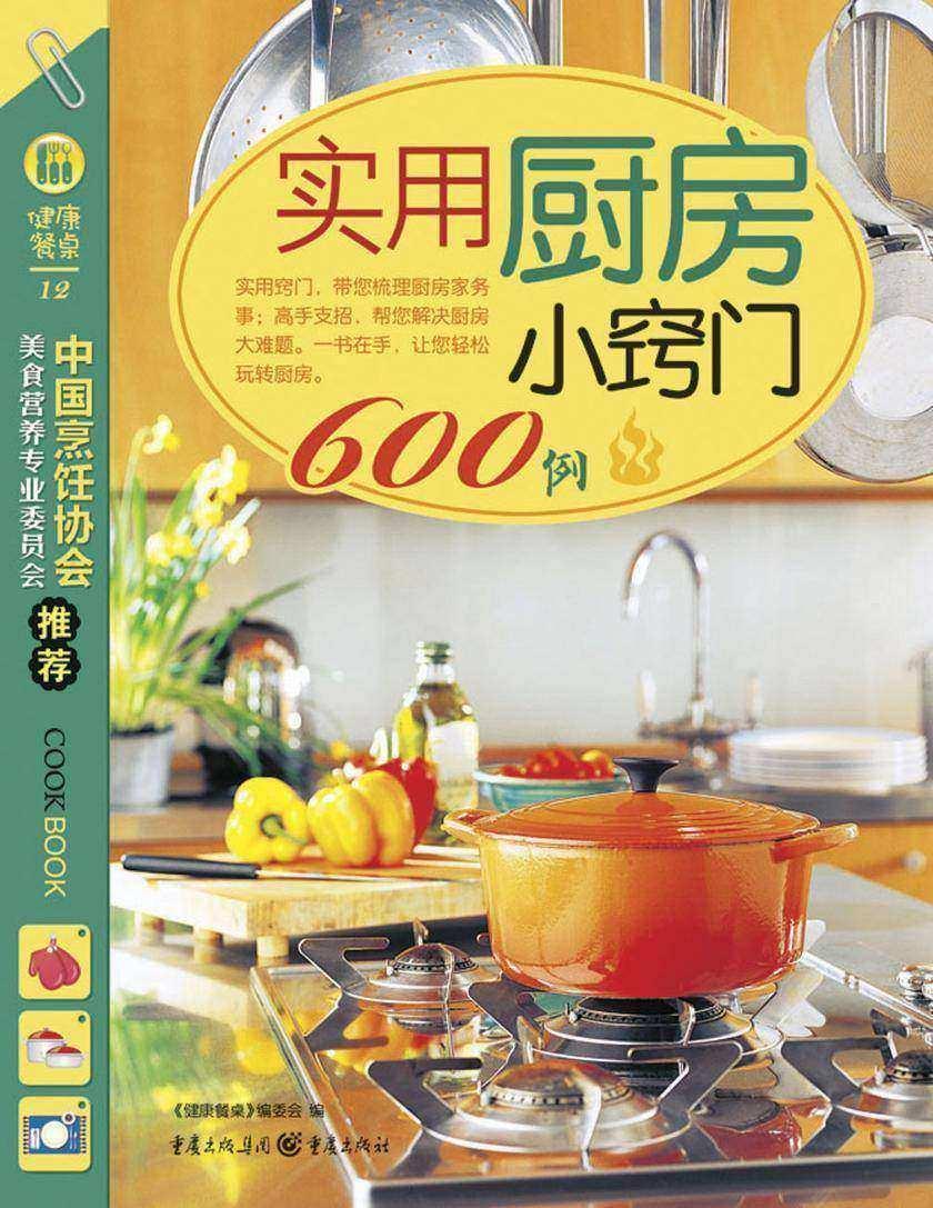 实用厨房小窍门600例