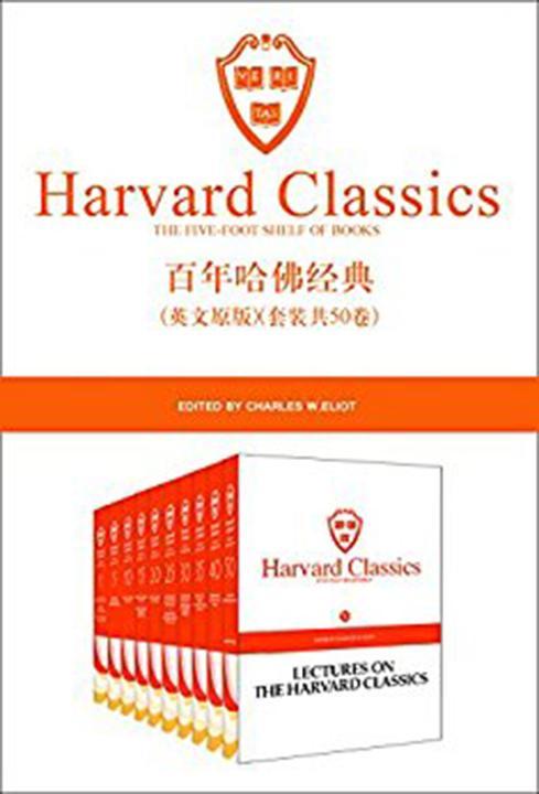 百年哈佛经典(套装共50卷)(英文原版)