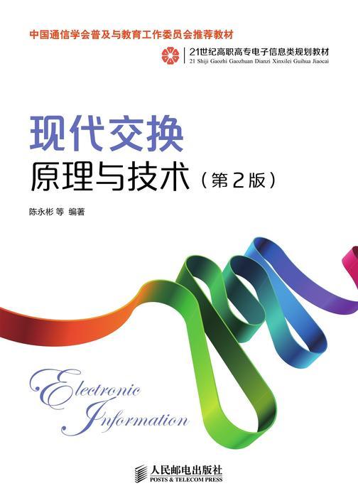 现代交换原理与技术(第2版)