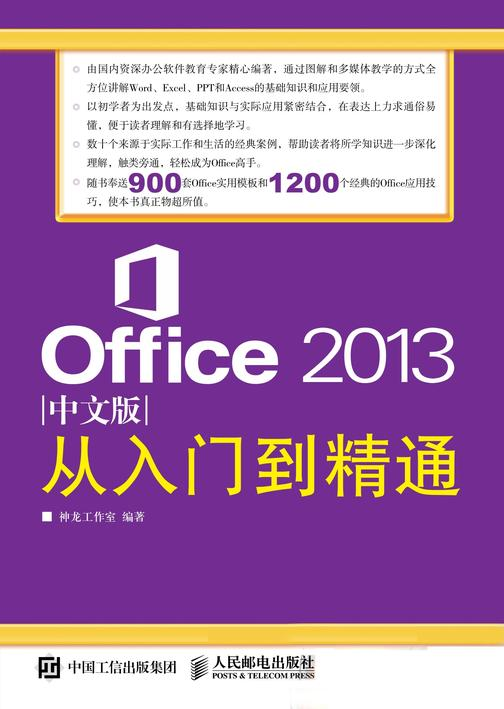 Office 2013中文版从入门到精通