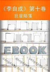 《李自成》第十卷——巨星陨落