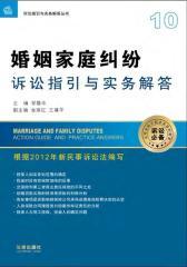 婚姻家庭纠纷诉讼指引与实务解答
