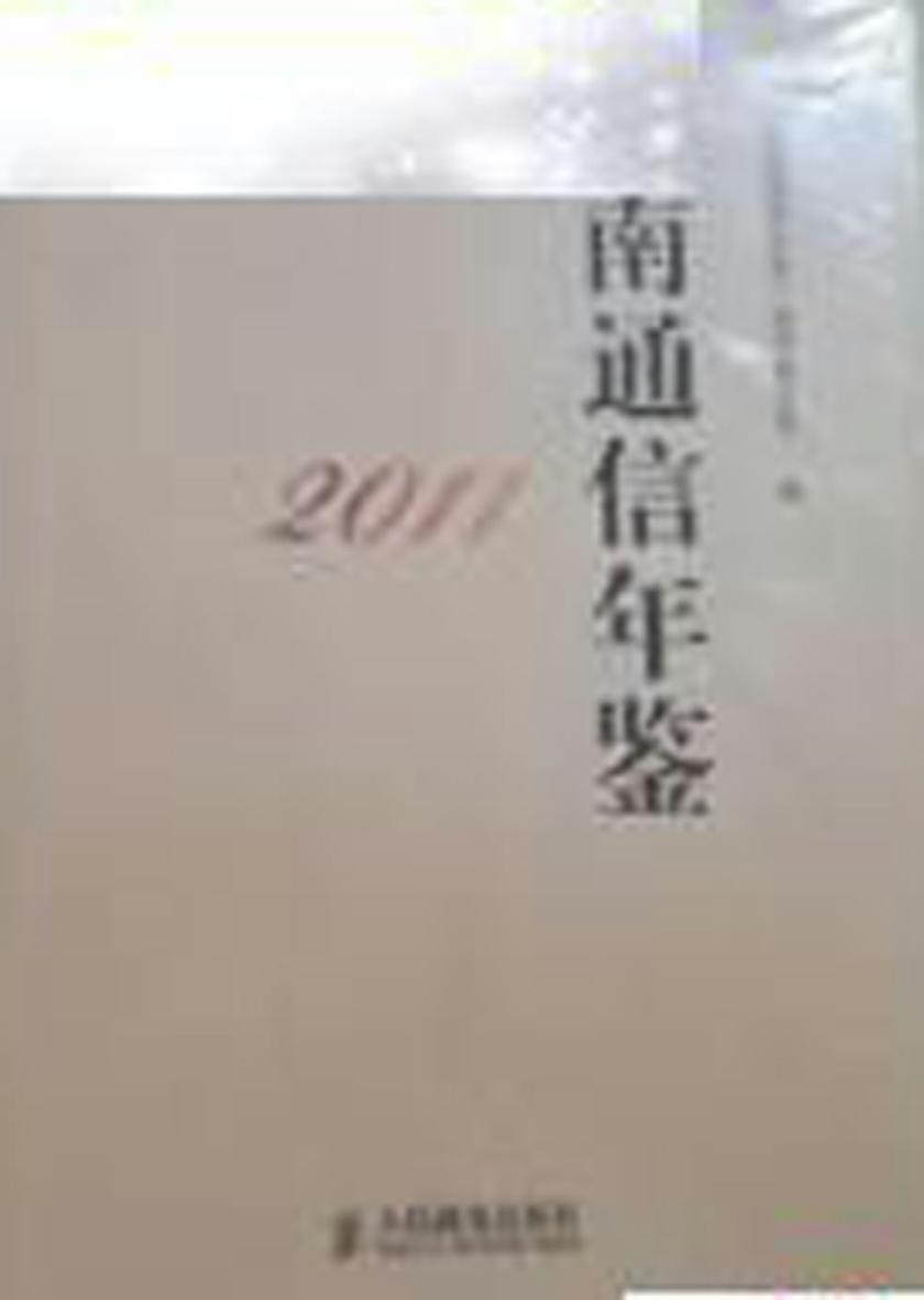 河南通信年鉴2011