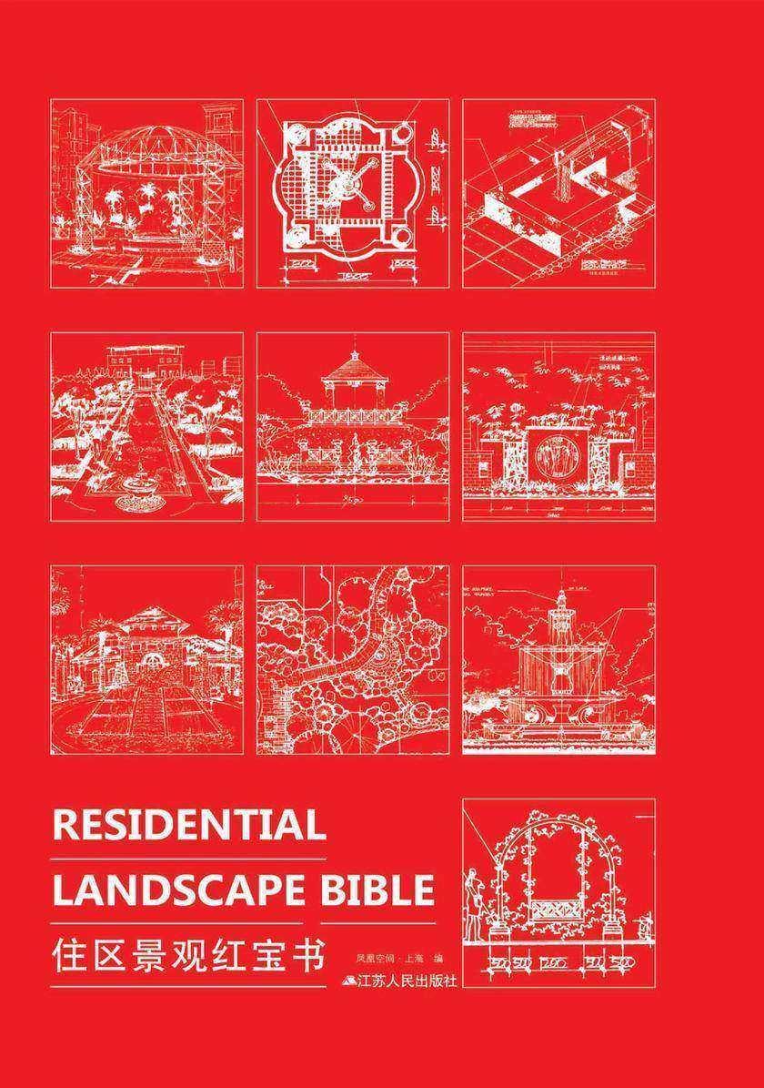 住区景观红宝书(仅适用PC阅读)