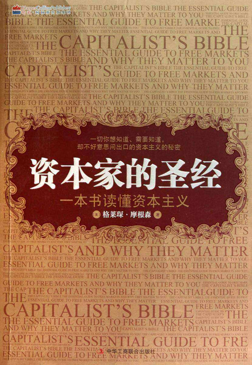 资本家的圣经:一本书读懂资本主义