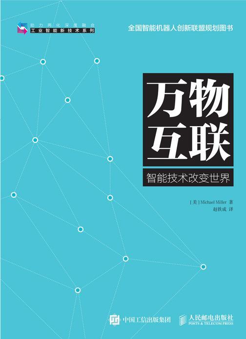 万物互联(工业智能新技术系列)