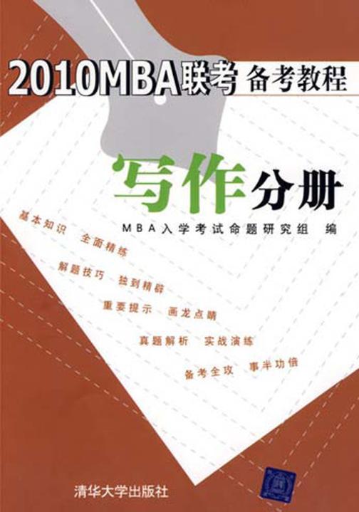 2010MBA联考备考教程.写作分册