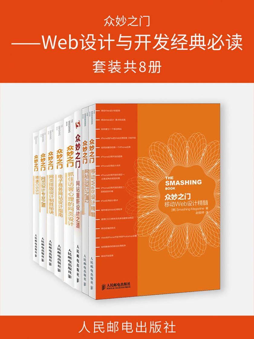 众妙之门——Web设计与开发经典必读(套装共8册)