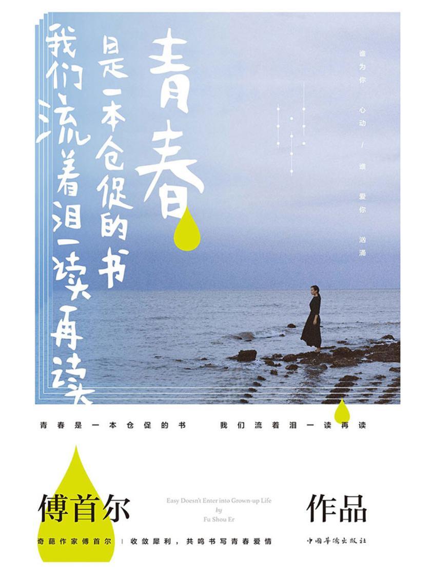 青春是一本仓促的书,我们流着泪一读再读(新版)