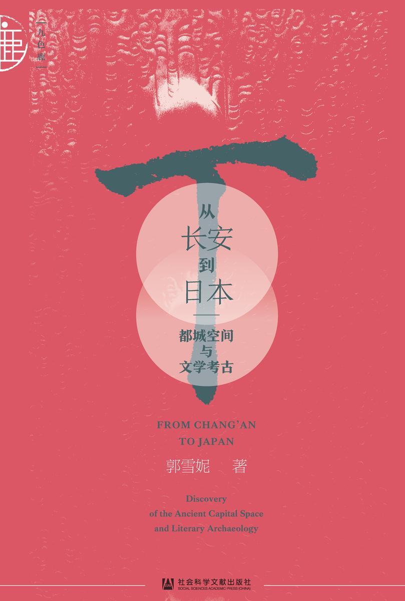 从长安到日本:都城空间与文学考古(九色鹿·唐宋系列)