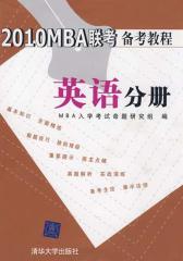 2010MBA联考备考教程.英语分册