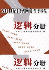 2010MBA联考备考教程.逻辑分册