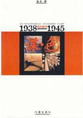 谍·色:1938-1945国共暗战(试读本)