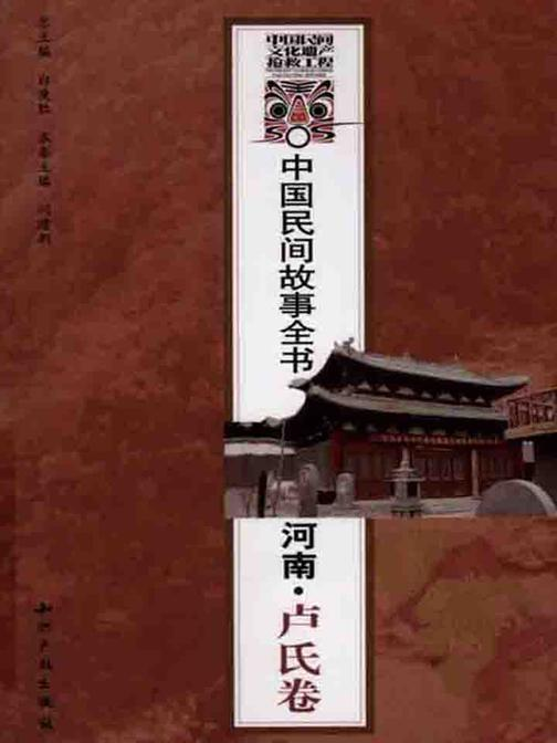 中国民间故事全书·河南·卢氏卷