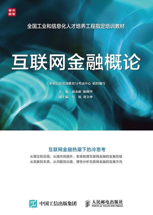 互联网金融概论(全国工业和信息化人才培养工程指定培训教材)