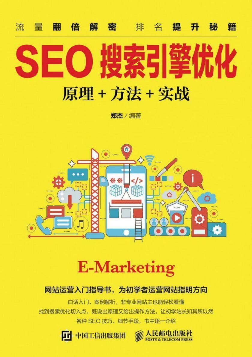 SEO搜索引擎优化:原理+方法+实战