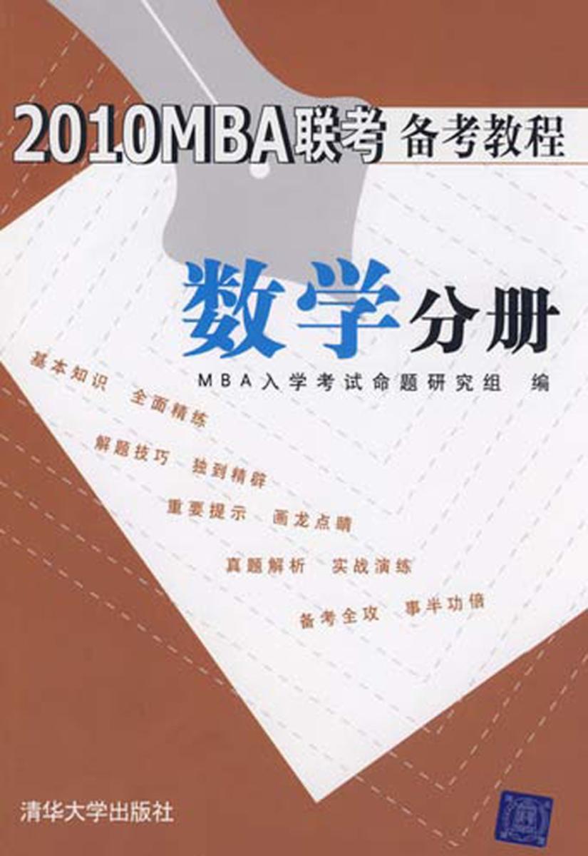 2010 MBA联考备考教程.数学分册(仅适用PC阅读)