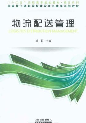 物流配送管理(十二五高职高专规划教材)/精品系列
