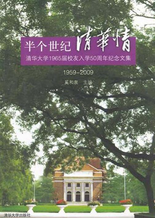 半个世纪清华情:清华大学1965届校友入学50周年纪念文集(1959-2009)