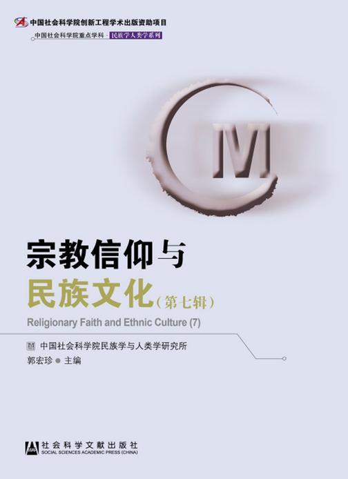 宗教信仰与民族文化(第7辑)(中国社会科学院重点学科民族学人类学系列)