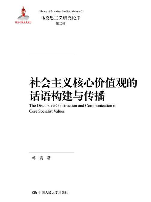 社会主义核心价值观的话语构建与传播(马克思主义研究论库·第二辑)