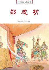 中国历史人物故事连环画·郑成功