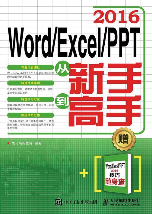 Word Excel PPT 2016从新手到高手