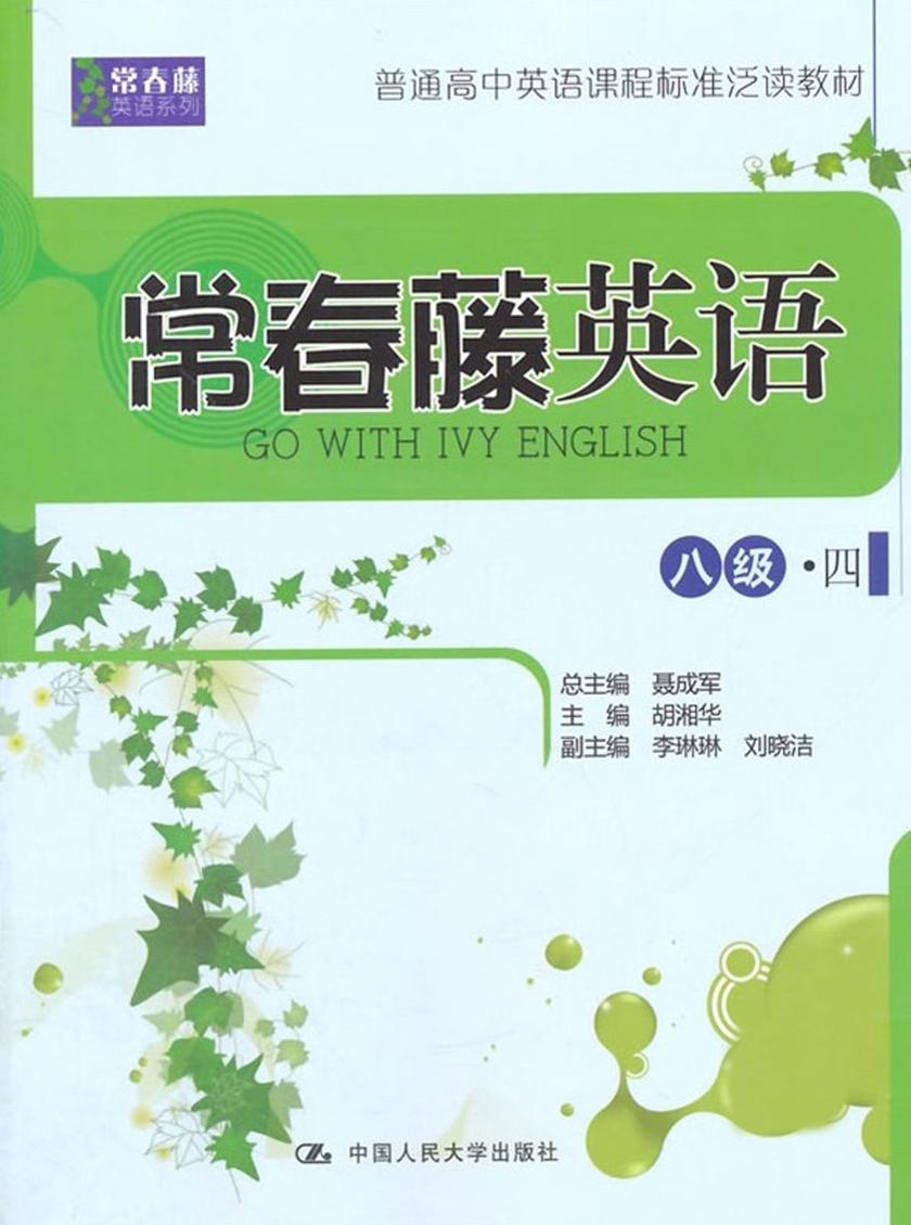 常春藤英语 八级·四(常春藤英语系列;普通高中英语课程标准泛读教材)