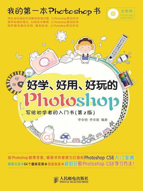 好学、好用、好玩的Photoshop 写给初学者的入门书(第2版)