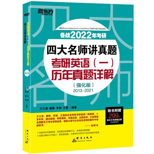 (2022)四大名师讲真题 考研英语(一)历年真题详解(强化版)