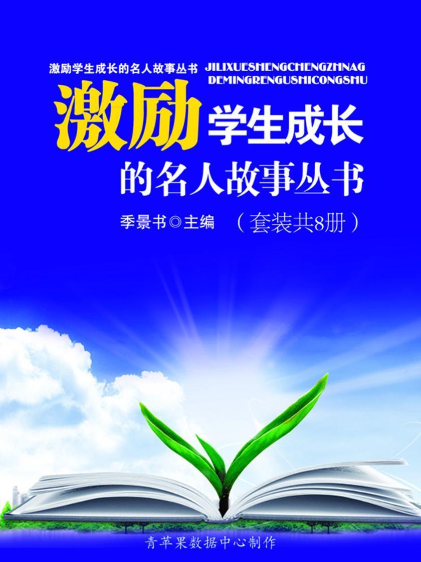 激励学生成长的名人故事丛书(套装共8册)