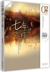 爱的重建——《七年之痒2》(试读本)