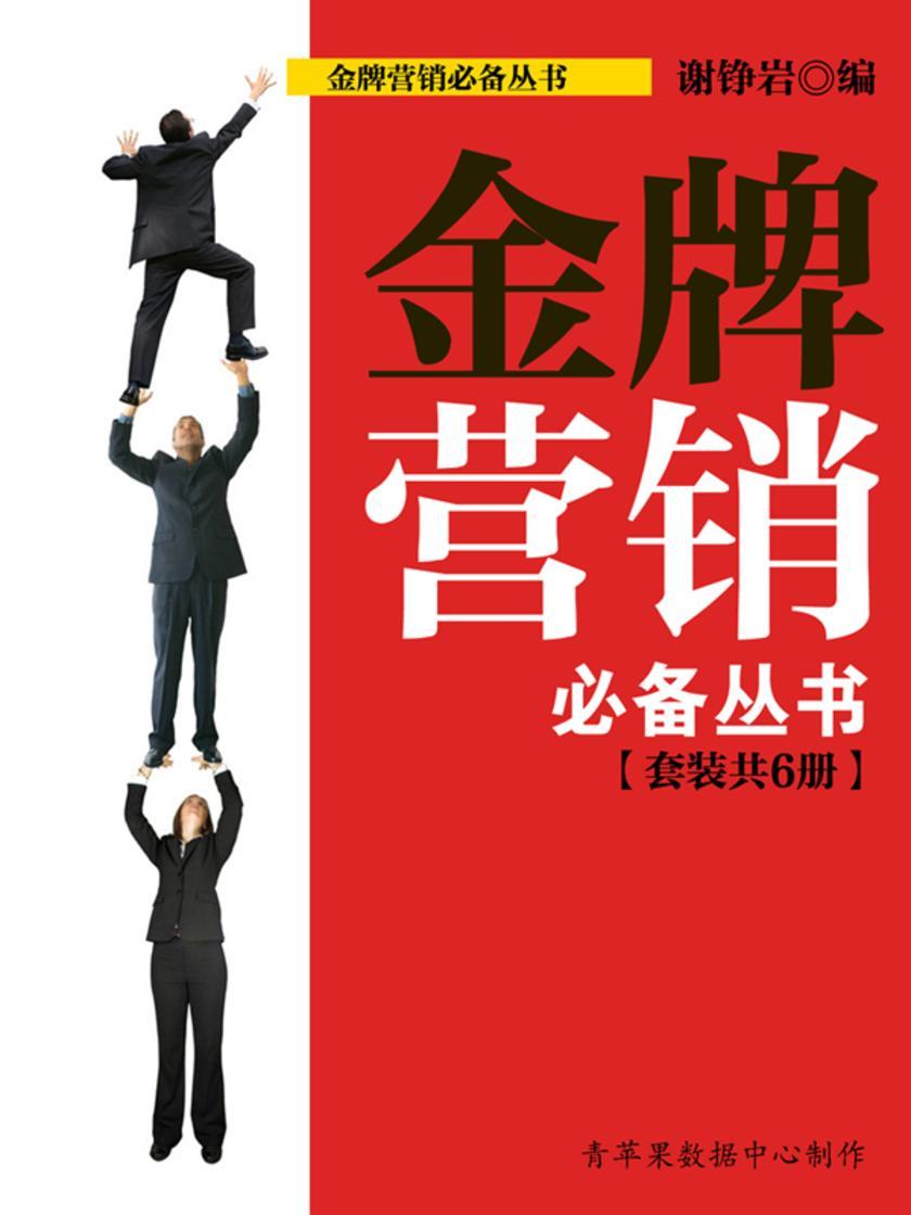 金牌营销必备丛书(套装共6册)